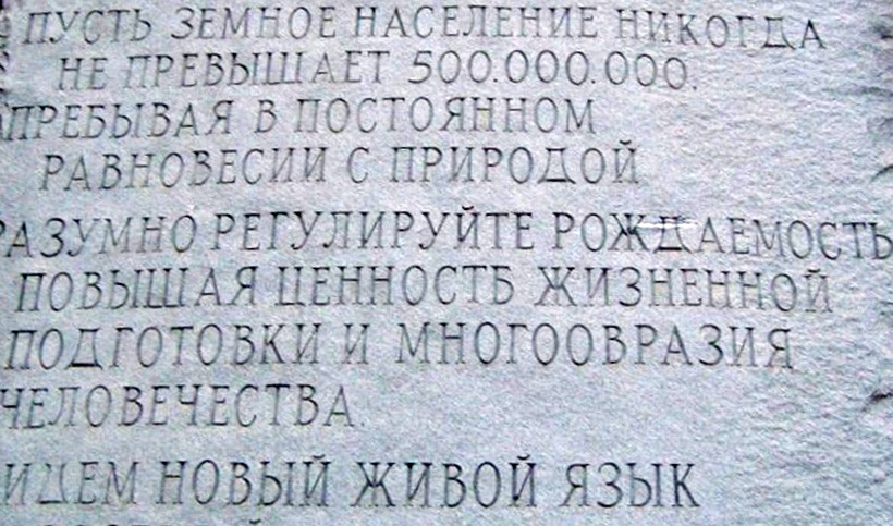 Скрижали Джорджии - русская адаптация